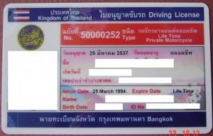 สำเนาใบขับขี่